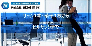 Takedakensou_3